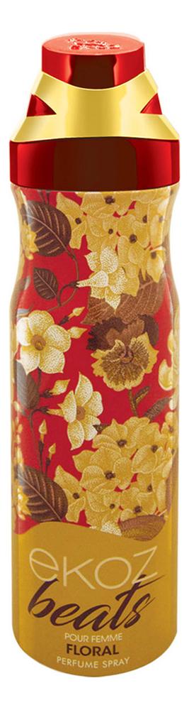 Парфюмерный дезодорант-спрей Beats Floral Pour Femme 200мл