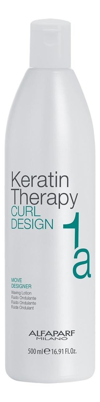 Кератиновый флюид для завивки волос Keratin Therapy Curl Design Move Designer 500мл флюид для волос bio organic therapy frequent use fluid флюид 500мл
