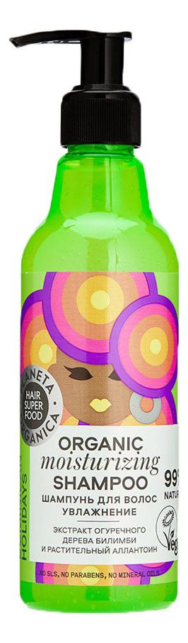 Купить Шампунь для волос УвлажнениеHair Super Food Organic Shampoo Moisturizing 250мл, Planeta Organica