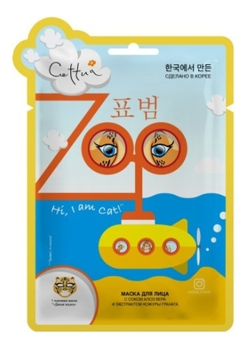 Тканевая маска для лица Дикая кошка 22г cettua тканевая маска для лица only berries