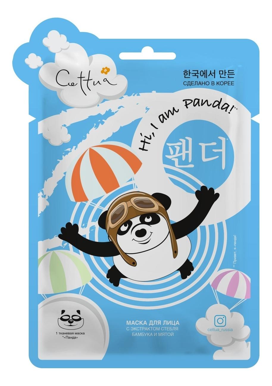 Тканевая маска для лица с экстрактом бамбука и маслом мяты Панда 22г cettua тканевая маска для лица only berries