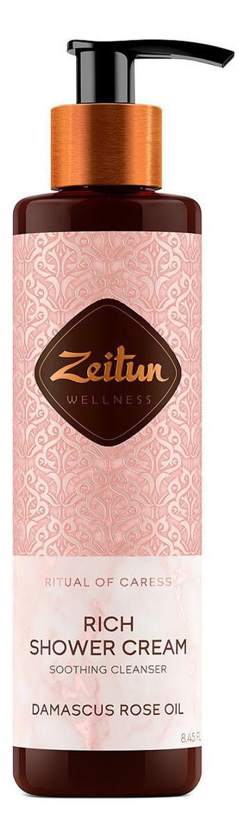 Смягчающий крем-гель для душа Ритуал нежности Rich Shower Cream 250мл, Zeitun  - Купить