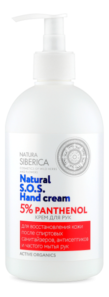 Фото - Крем для рук с пантенолом 5% Natural S.O.S. Hand Cream Panthenol 500мл крем для рук с коллагеном 7% natural s o s hand cream collagen 500мл