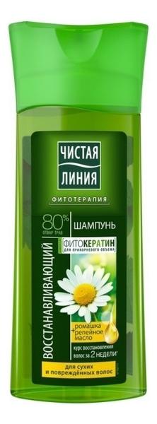 Восстанавливающий шампунь с репейным маслом и экстрактом ромашки: Шампунь 250мл шампунь с экстрактом ромашки shampoo chamomile 250мл