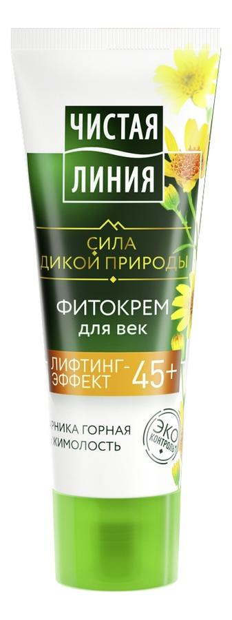 Антивозрастной фито-крем для век Арника и жимолость 45+ 20мл
