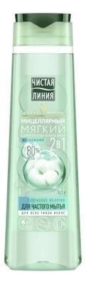 Мицеллярный мягкий шампунь-бальзам 2 в 1 Хлопковое молочко: Шампунь-бальзам 400мл шампунь трессеме мицеллярный