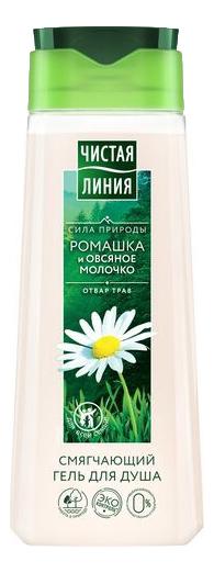 Купить Смягчающий гель для душа Ромашка и овсяное молочко: Гель 250мл, Чистая линия