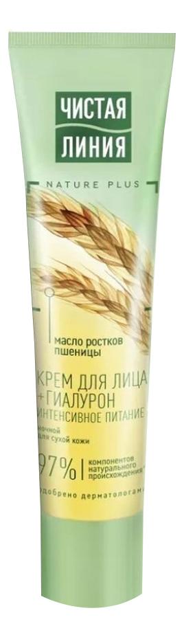 Ночной интенсивный питательный крем для лица Красивая кожа 40мл