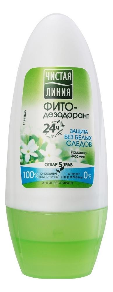 Фито-дезодорант Защита без белых следов 50мл дезодорант антиперспирант чистая линия защита от запаха и влаги 40мл