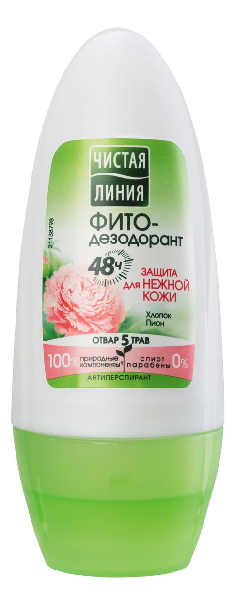 Фито-дезодорант Защита для нежной кожи 50мл дезодорант антиперспирант чистая линия защита от запаха и влаги 40мл