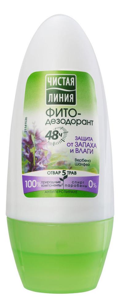 Фито-дезодорант Защита от запаха и влаги 50мл дезодорант антиперспирант чистая линия защита от запаха и влаги 40мл