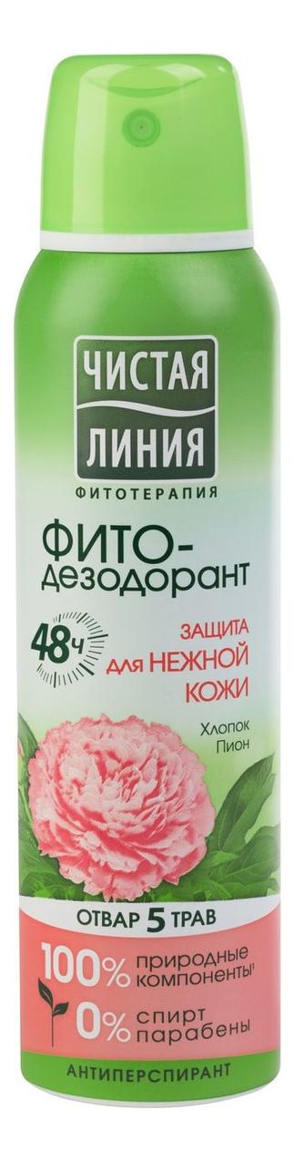 Фито-дезодорант Защита для нежной кожи 150мл дезодорант антиперспирант чистая линия защита от запаха и влаги 40мл