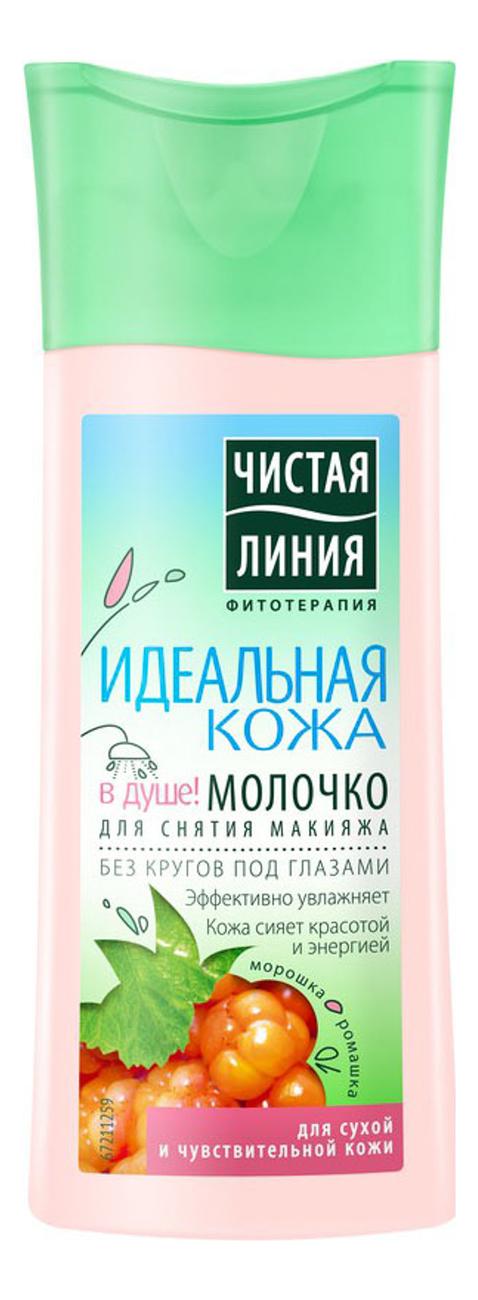 Купить Молочко для снятия макияжа с экстрактом морошки и ромашки Идеальная кожа 100мл, Чистая линия