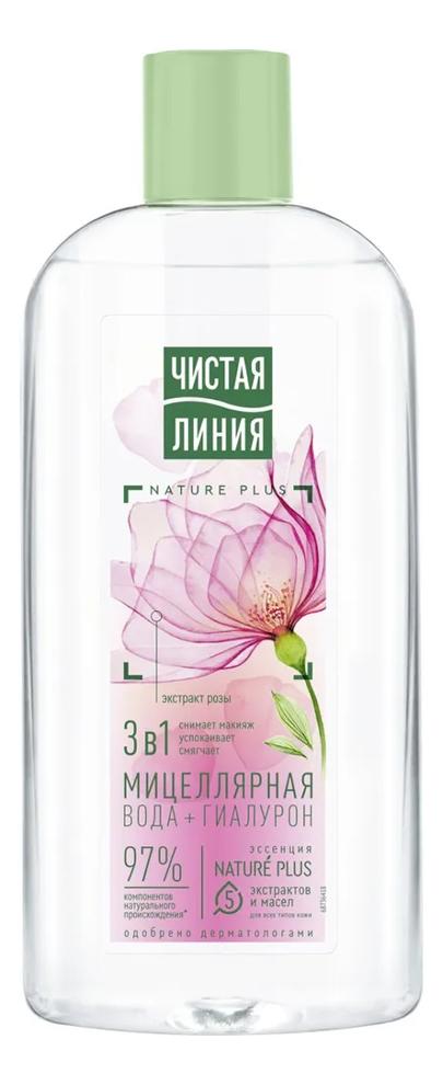 Купить Цветочная мицеллярная вода для всех типов кожи 3 в 1: Вода 400мл, Чистая линия