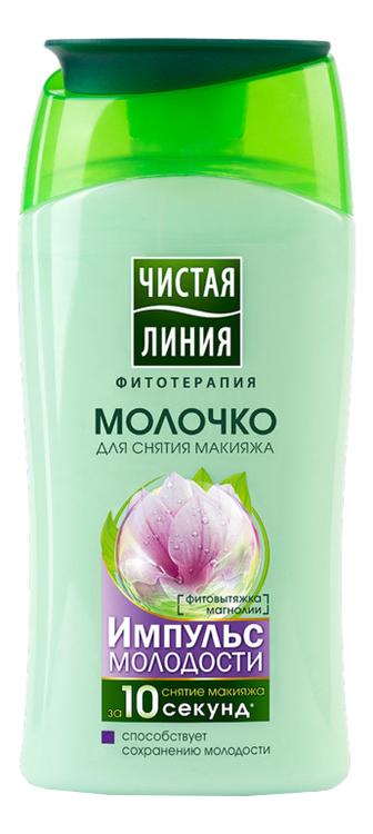 Молочко для снятия макияжа Импульс молодости 150мл