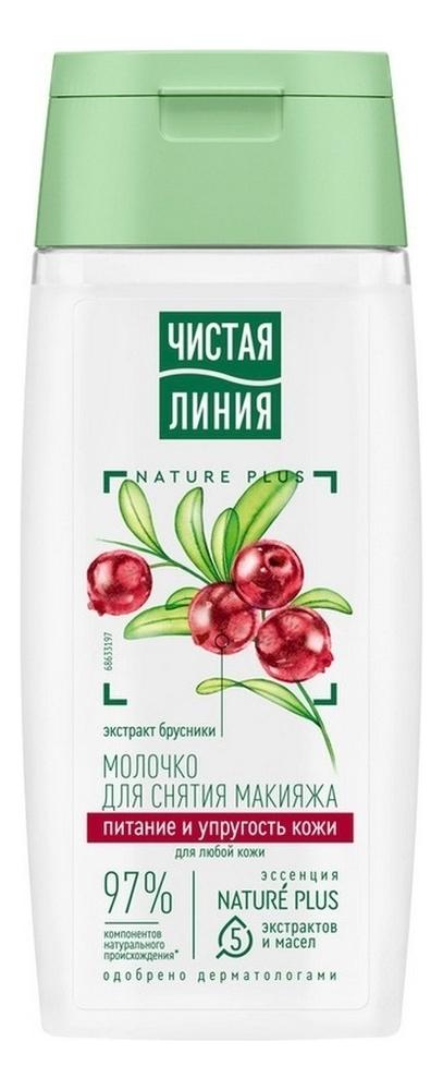 Молочко для снятия макияжа Брусника 100мл, Чистая линия  - Купить