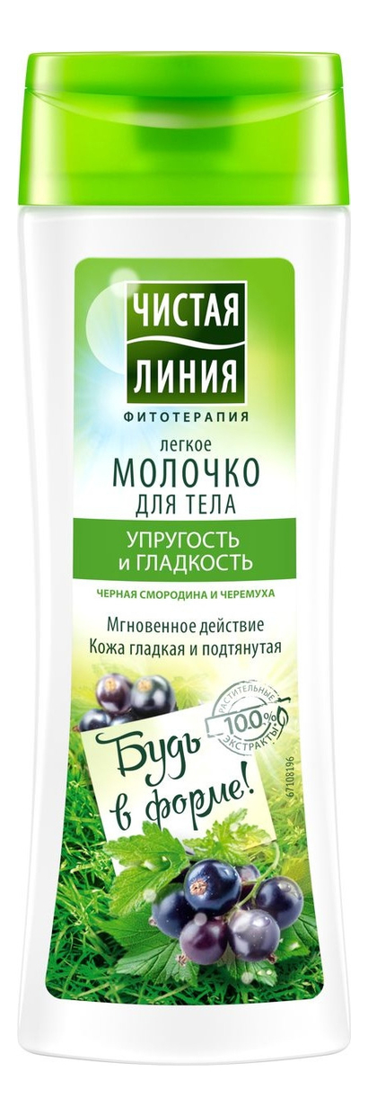 Легкое молочко для тела Упругость и гладкость 250мл
