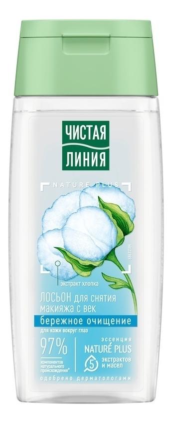 Лосьон для снятия макияжа с век Красивая кожа 100мл