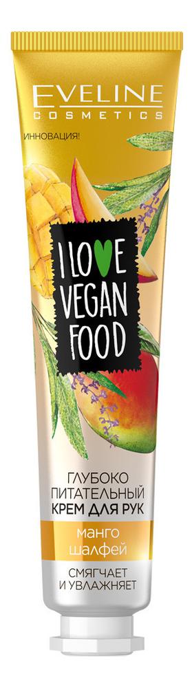 Глубоко питательный крем для рук I Love Vegan Food (манго, шалфей) 50мл