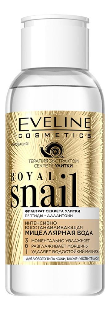 Купить Интенсивно восстанавливающая мицеллярная вода 3в1 Royal Snail: Мицеллярная вода 100мл, Eveline