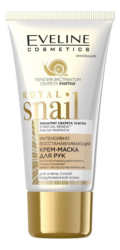 Интенсивно восстанавливающий крем-маска для рук Royal Snail: Крем 30мл