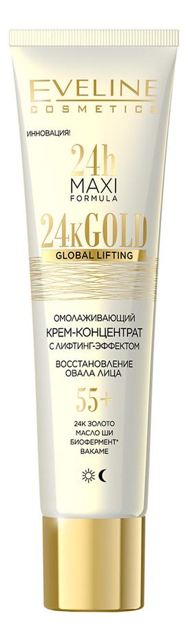 Омолаживающий крем-концентрат для лица с лифтинг-эффектом 24h Maxi Formula 24k Gold Global Lifting 55+ 40мл