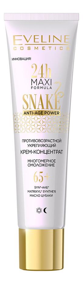 Противовозрастной укрепляющий крем-концентрат для лица 24h Maxi Formula Snake Anti-Age Power 65+ 40мл