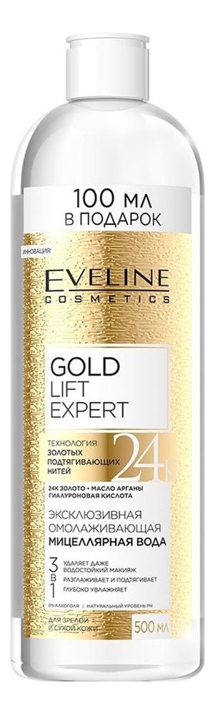 Купить Эксклюзивная омолаживающая мицеллярная вода для лица 3в1 Gold Lift Expert 500мл, Eveline