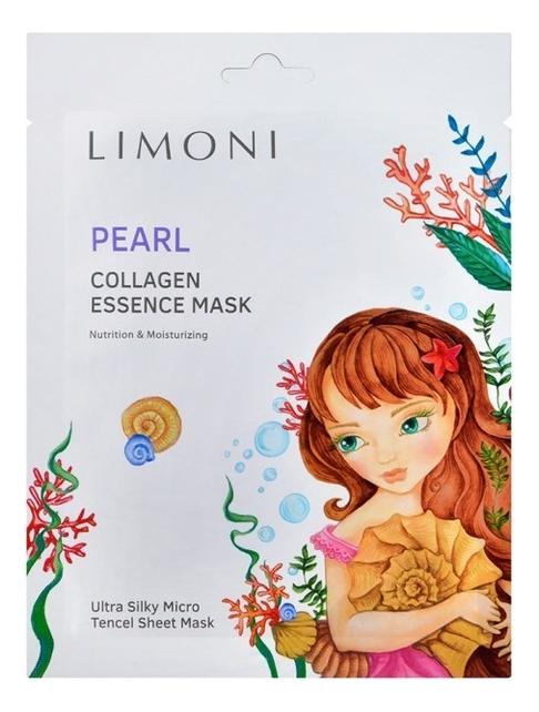 Осветляющая маска для лица с жемчужной пудрой и коллагеном Pearl Collagen Essence Mask: Маска 3шт маска с жемчужной пудрой 20 г steblanc