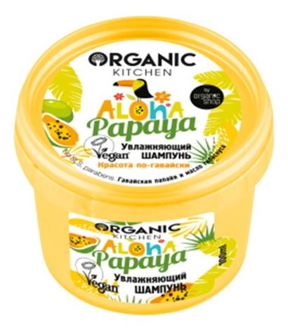 Увлажняющий шампунь для волос Organic Kitchen Aloha Papaya 100мл organic shop шампунь густой увлажняющий organic kitchen имбирная корона 100 мл
