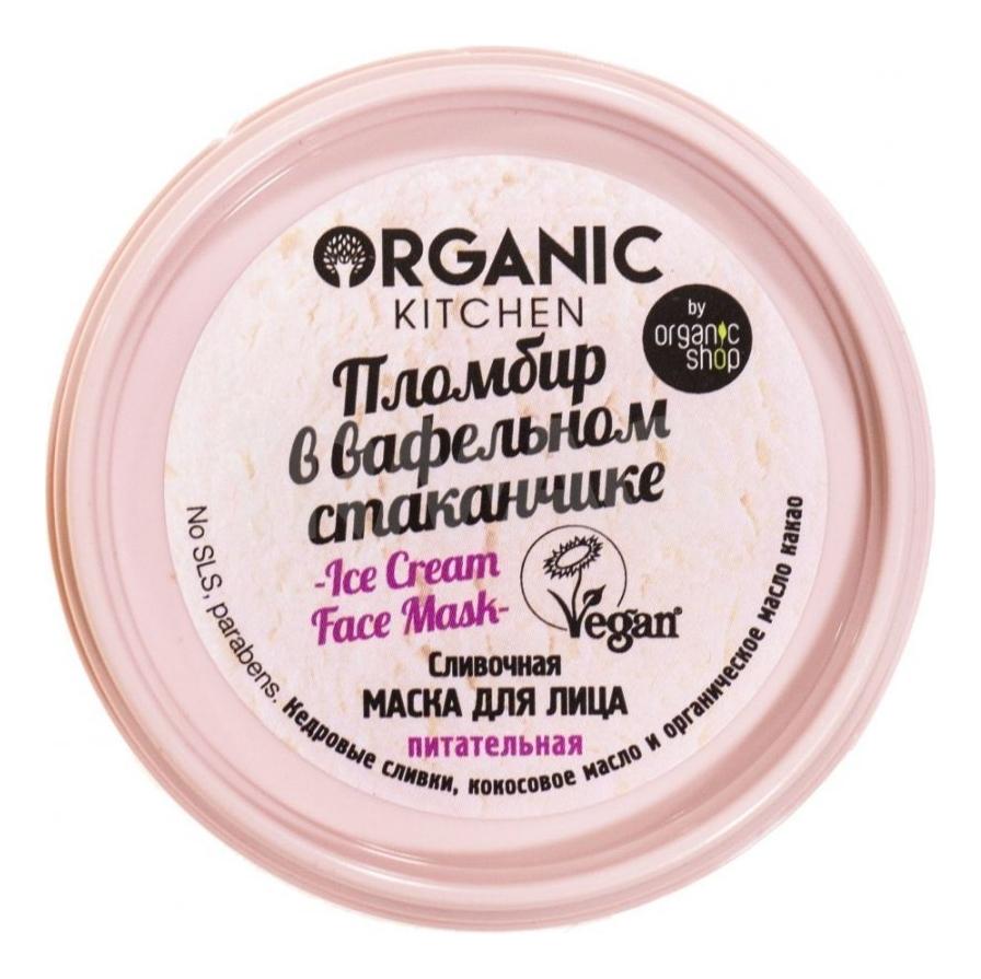 Купить Сливочная маска для лица Пломбир в вафельном стаканчике Organic Kitchen 100мл, Organic Shop
