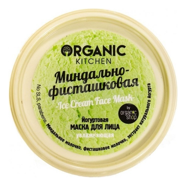 Йогуртовая маска для лица Миндально-фисташковая Organic Kitchen 100мл