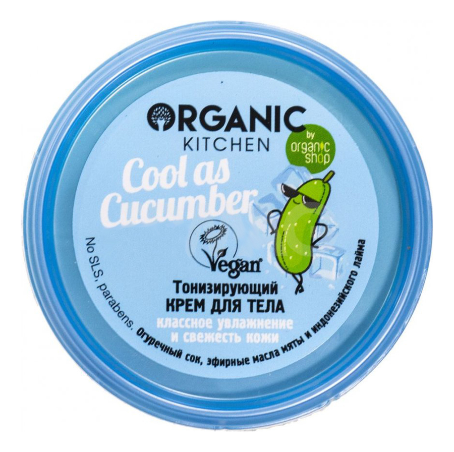 Тонизирующий крем для тела Organic Kitchen Cool As Cucumber 100мл