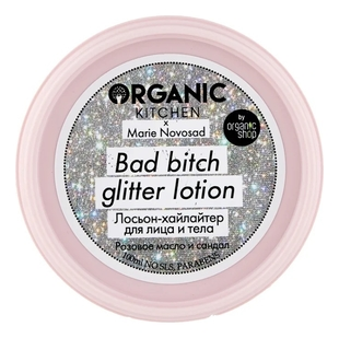 Лосьон-хайлайтер для лица Organic Kitchen Bad Bitch Glitter Lotion от Marie Novosad 100мл