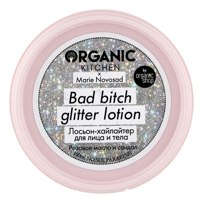 Купить Лосьон-хайлайтер для лица Organic Kitchen Bad Bitch Glitter Lotion от Marie Novosad 100мл, Organic Shop