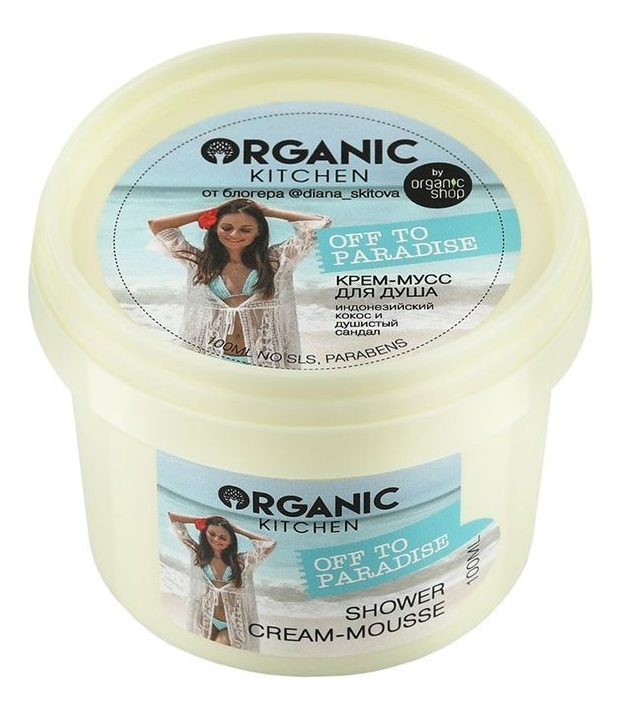 Крем-мусс для душа Organic Kitchen Off To Paradise от блогера @diana_skitova 100мл