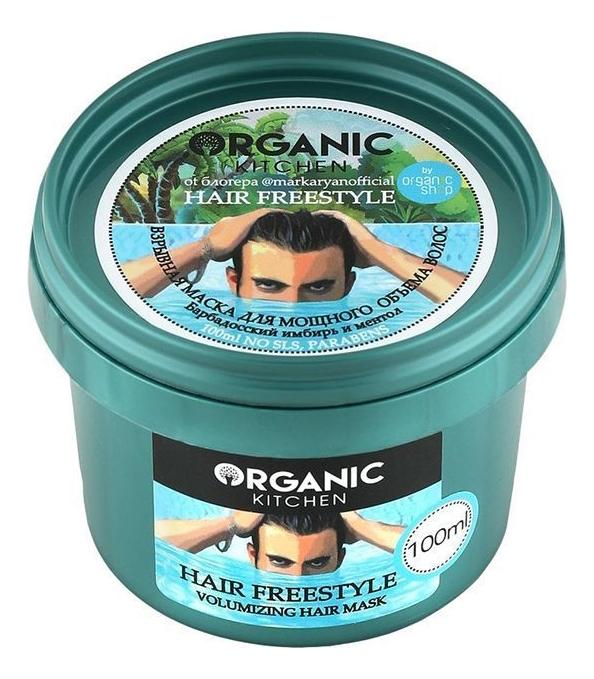 Фото - Взрывная маска для мощного объема волос Organic Kitchen Hair Freestyle от блогера @markaryanofficial 100мл organic kitchen бальзам для волос bloggers goodbye пучок от блогера marta che 100 мл