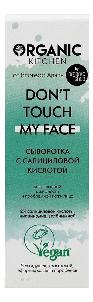 Сыворотка с салициловой кислотой Organic Kitchen Don't Touch My Face от блогера Адэль 30мл шампунь с салициловой кислотой