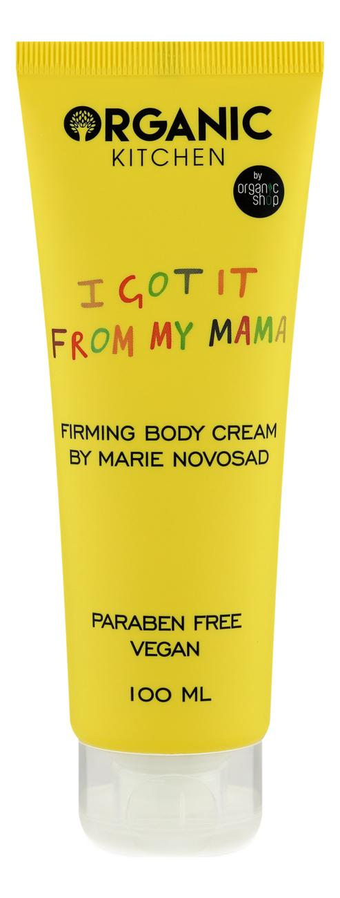 Укрепляющий крем для тела Organic Kitchen I Got It From My Mama By Marie Novosad 100мл
