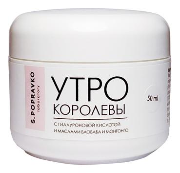 Купить Крем с гиалуроновой кислотой, маслами баобаба и монгонго Утро королевы 50мл, S.Popravko