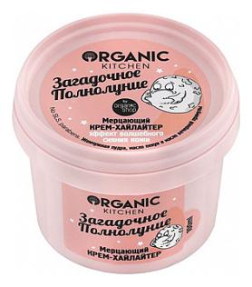 Мерцающий крем-хайлайтер для лица и тела мерцающий Organic Kitchen Загадочное полнолуние 100мл