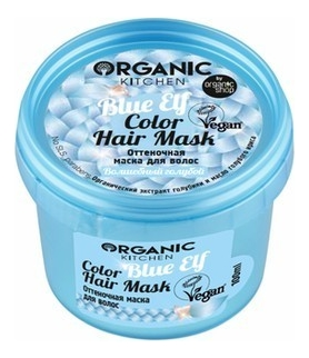 Оттеночная маска для волос Organic Kitchen Color Hair Mask 100мл: Blue Elf