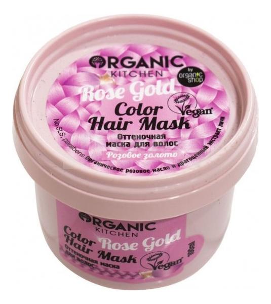 Оттеночная маска для волос Organic Kitchen Color Hair Mask 100мл: Rose Gold