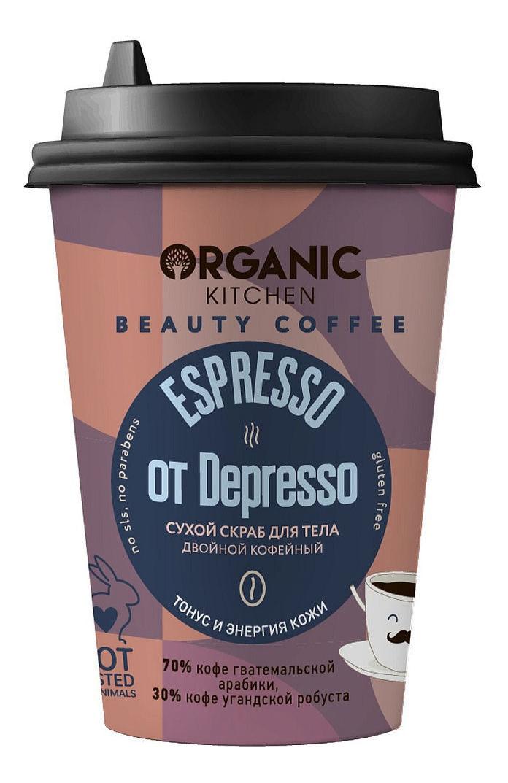 Сухой скраб для тела Organic Kitchen Espresso от Depresso 170г сухой скраб для тела купить