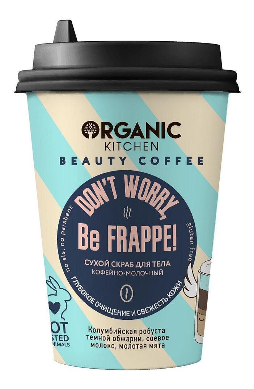 Сухой скраб для тела Organic Kitchen Don't Worry, Be Frappe! 170г сухой скраб для тела купить
