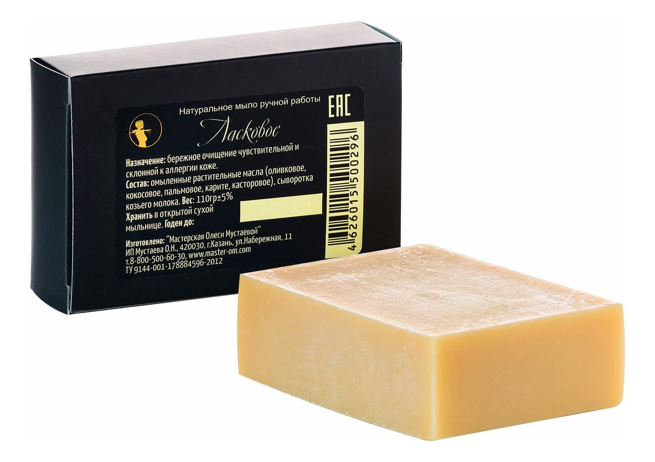 Купить Натуральное мыло ручной работы Ласковое 110г, Мастерская Олеси Мустаевой