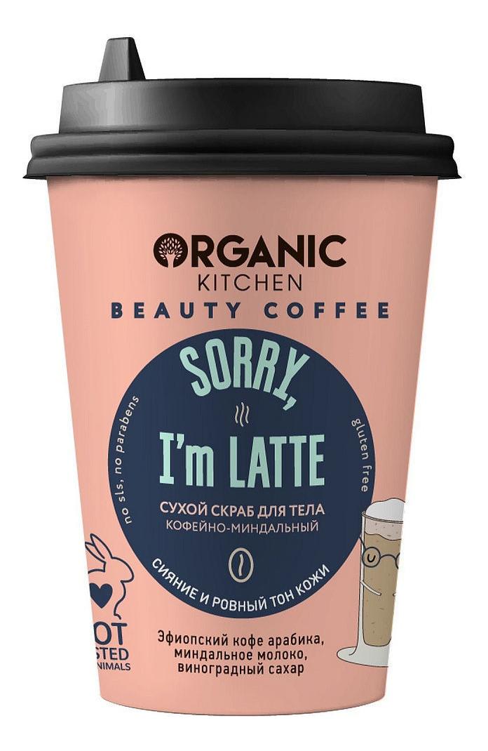 Сухой скраб для тела Organic Kitchen Sorry, I'm Latte 170г сухой скраб для тела купить