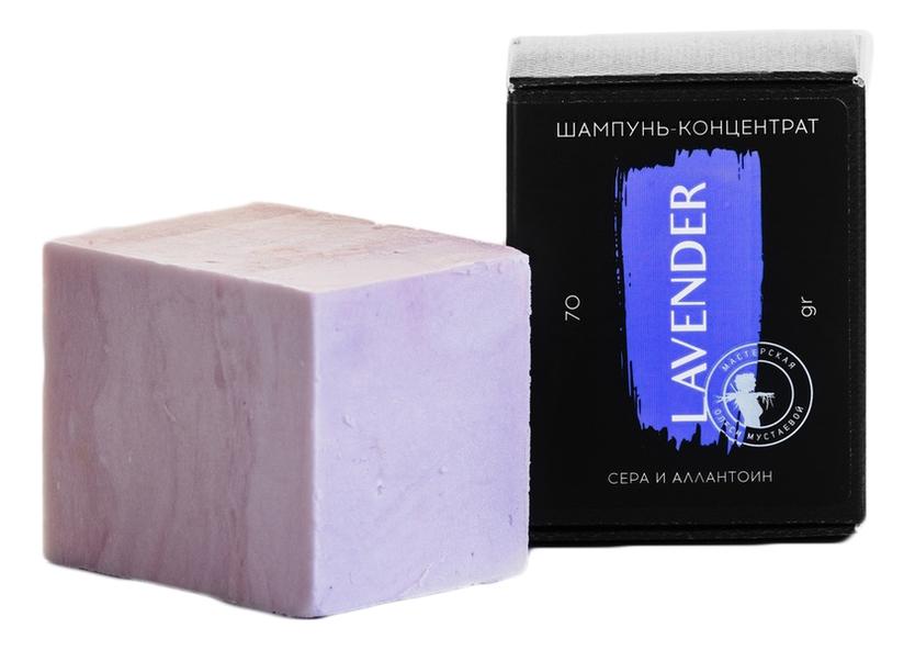 Купить Твердый шампунь-концентрат для волос с cерой и аллантоином Lavender 70г, Мастерская Олеси Мустаевой