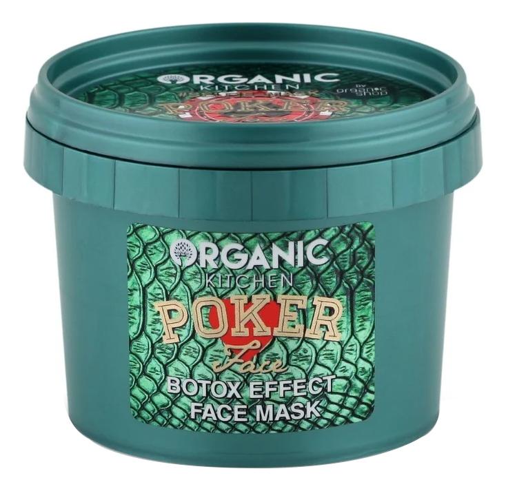 Купить Маска для лица Эффект Organic Kitchen Selfie-Mask Poker Face 100мл, Organic Shop