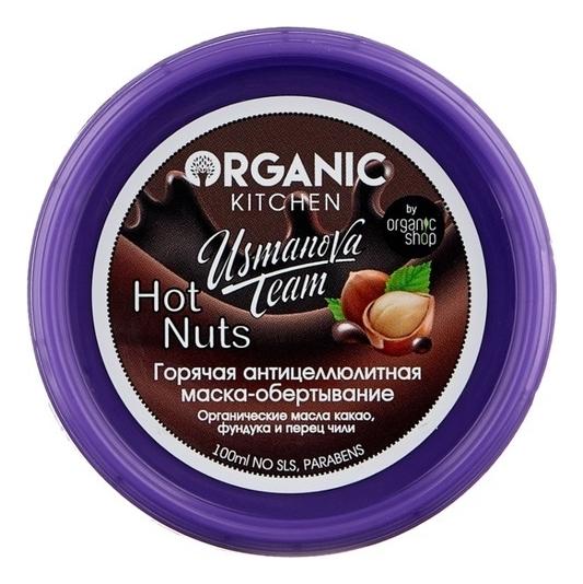Горячая антицеллюлитная маска-обертывание для тела Organic Kitchen Hot Nuts Usmanova Team 100мл